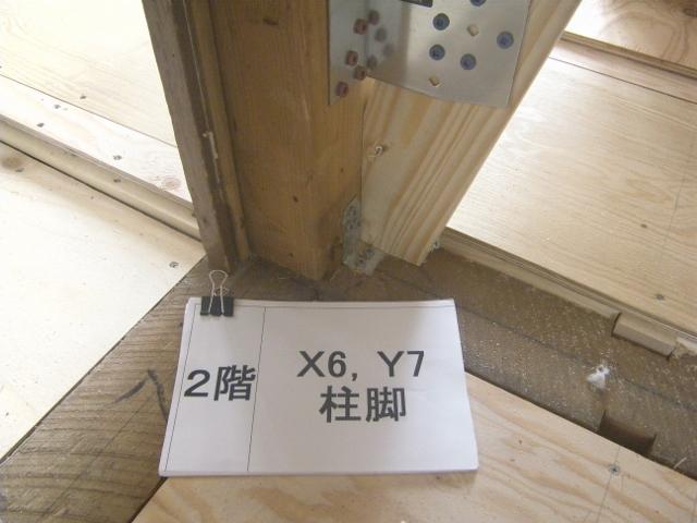 2階 柱止め X6,Y7 柱脚 (640x480)