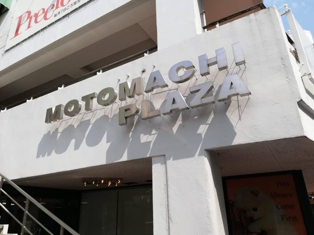 MOTOMATHI PLAZA