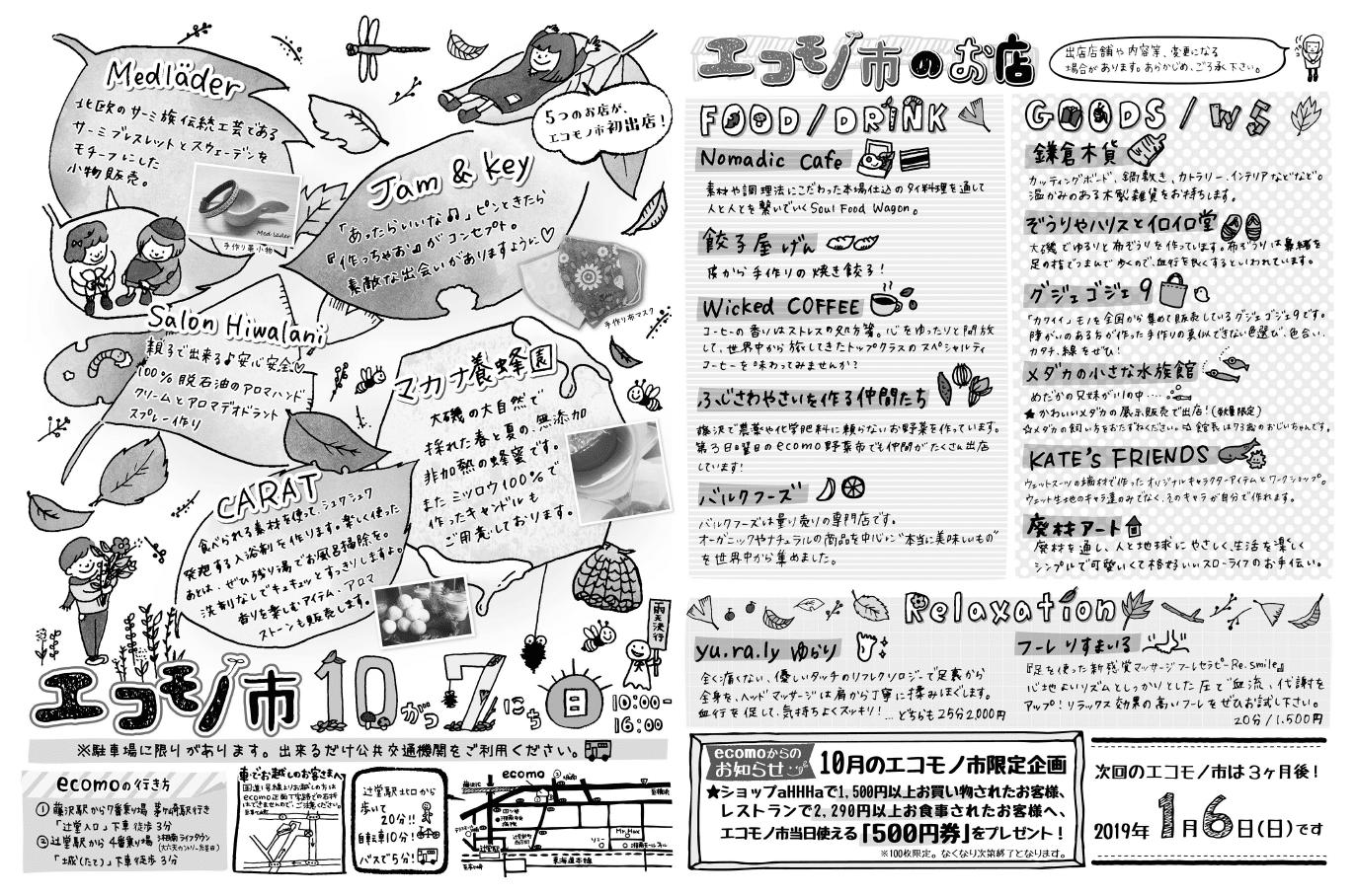10月7日 エコモノ市