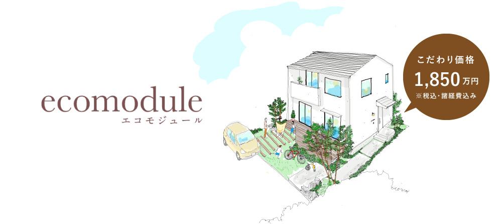 規格住宅(コンセプトハウス「エコモジュール」)